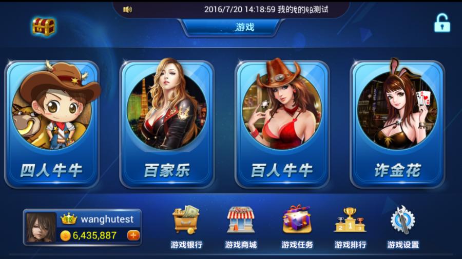 网狐棋牌6603源码,网狐源码下载 手机游戏源码下载 棋牌-第1张