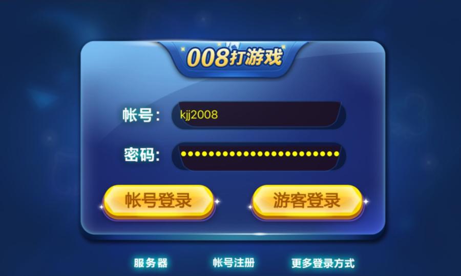 网狐棋牌6603源码,网狐源码下载 手机游戏源码下载 棋牌-第6张