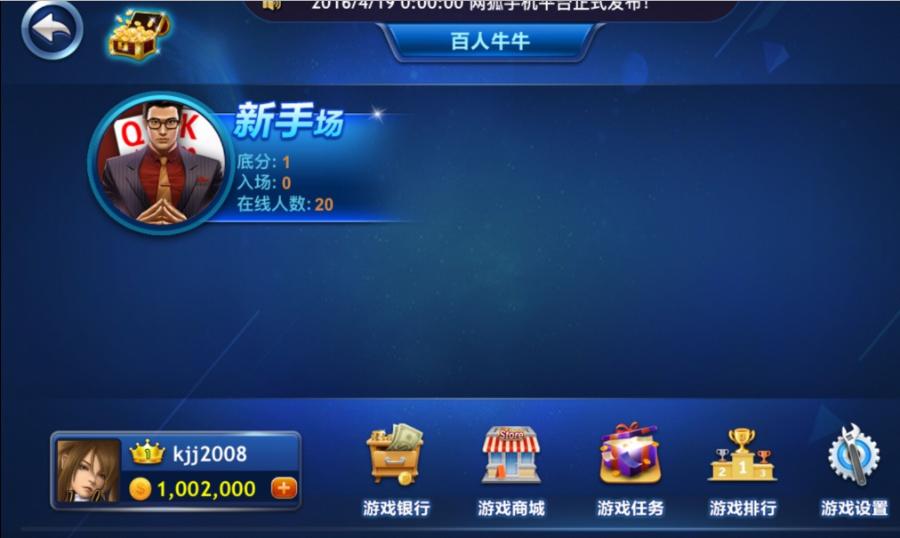 网狐棋牌6603源码,网狐源码下载 手机游戏源码下载 棋牌-第4张