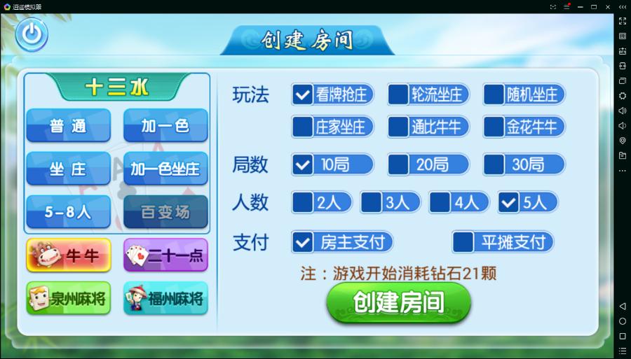 欣欣十三水最新官方同步版本 带马牌 带疯狂场 组件下载 棋牌-第2张