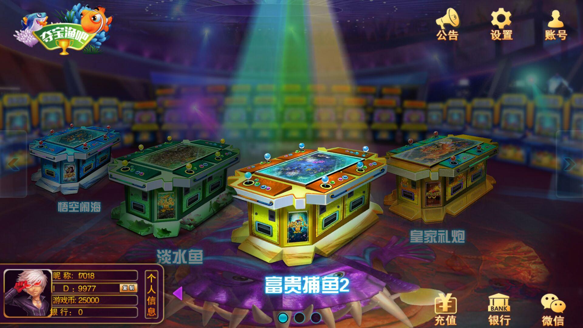 富贵电玩2代 富贵电玩新版 富贵电玩组件下载 棋牌-第6张