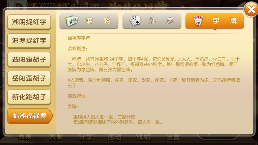 湘楚缘棋牌房卡棋牌游戏 网狐二开组件下载 棋牌-第2张
