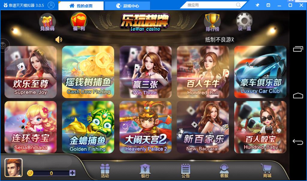乐玩棋牌 金币版本 网狐荣耀二开 26个子游戏完美运营 棋牌-第3张
