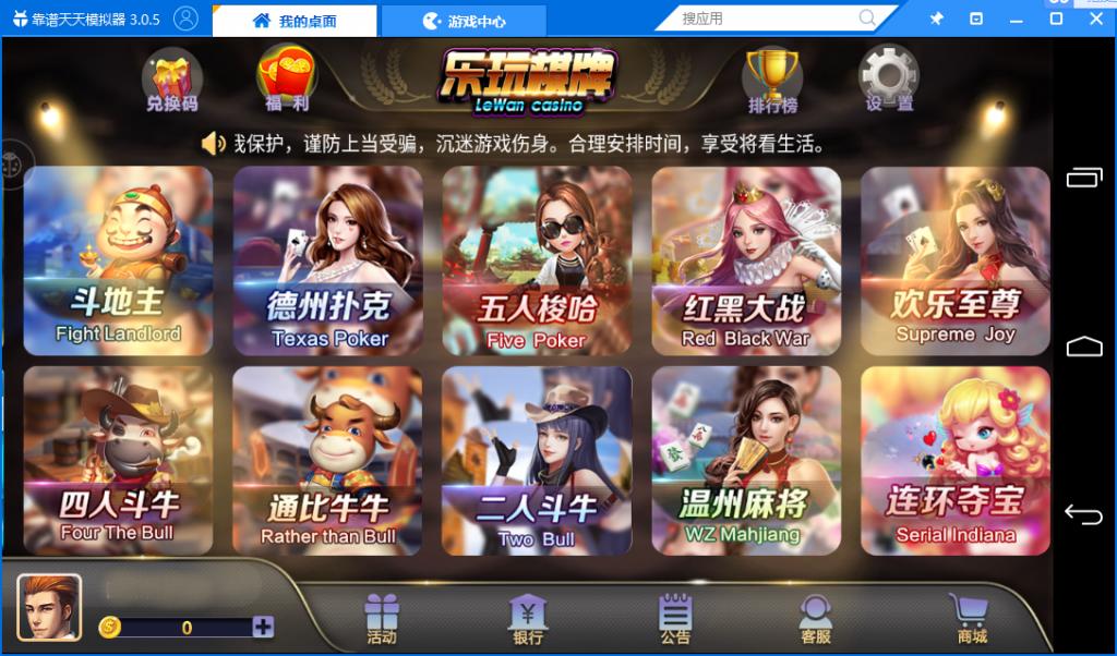 乐玩棋牌 金币版本 网狐荣耀二开 26个子游戏完美运营 棋牌-第2张