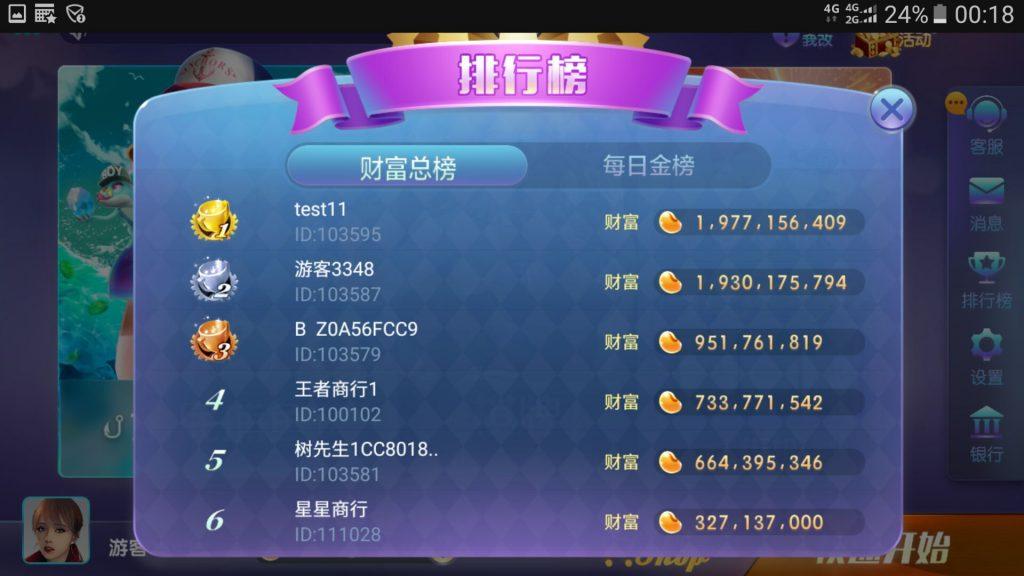 850棋牌游戏组件 网狐荣耀二次开发修复版本 棋牌-第7张