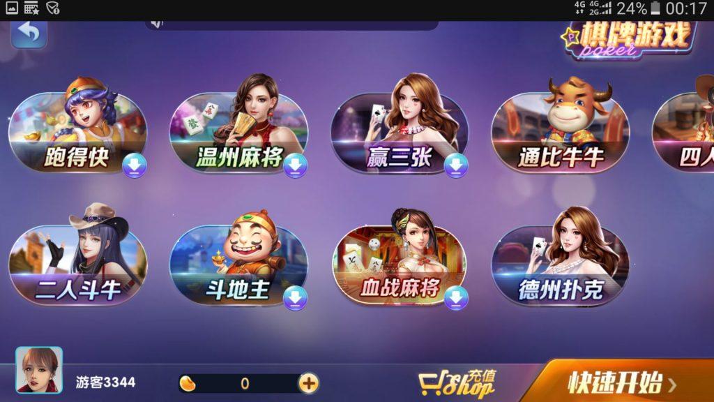 850棋牌游戏组件 网狐荣耀二次开发修复版本 棋牌-第5张