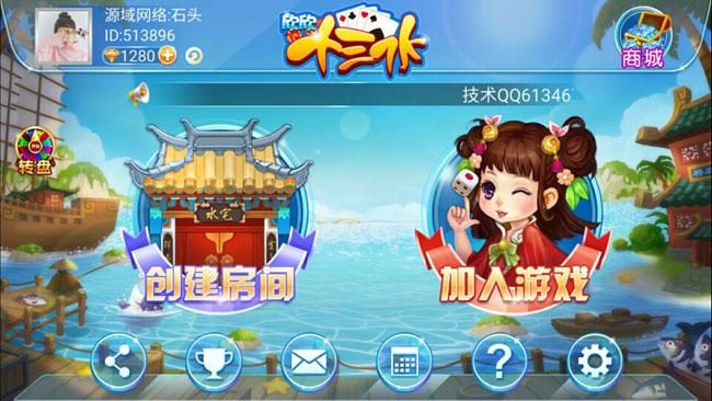 欣欣十三水最新官方同步版本 带马牌 带疯狂场 组件下载 棋牌-第1张
