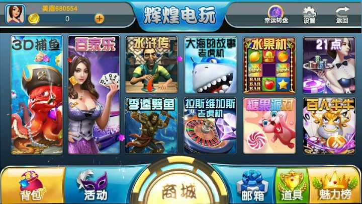 太阳城电玩棋牌游戏组件下载 可控可运营 棋牌-第1张