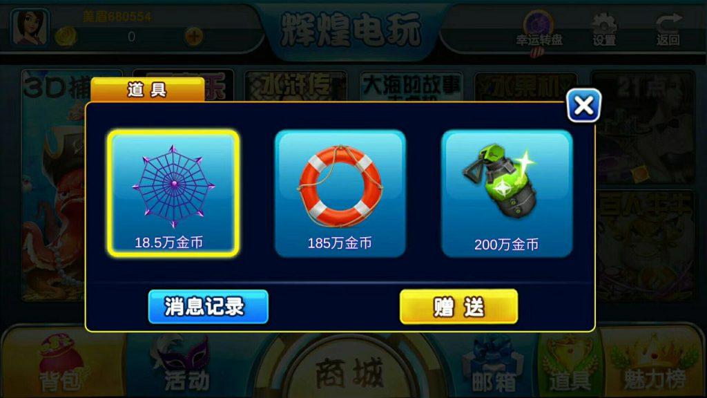 太阳城电玩棋牌游戏组件下载 可控可运营 棋牌-第8张
