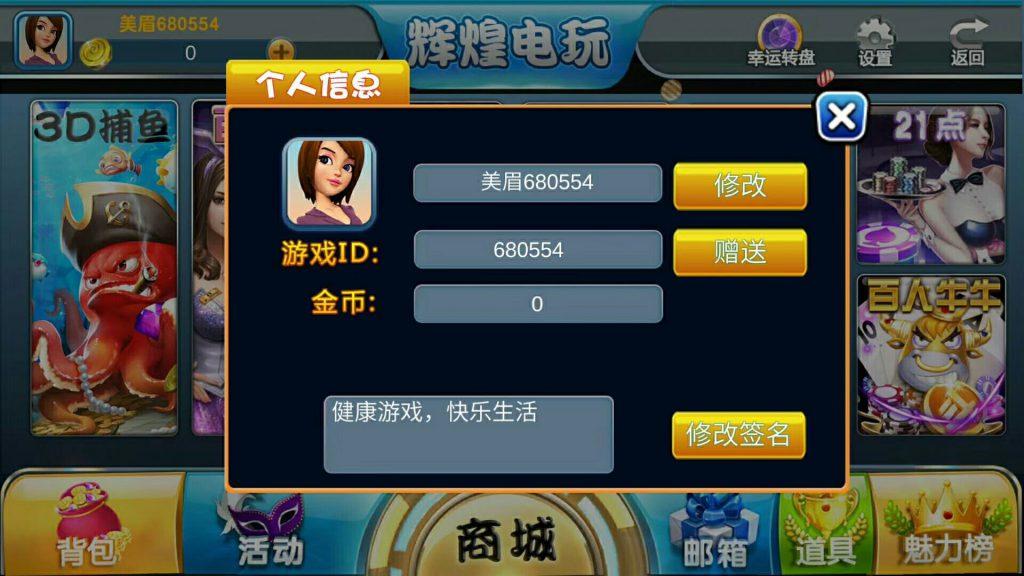 太阳城电玩棋牌游戏组件下载 可控可运营 棋牌-第10张