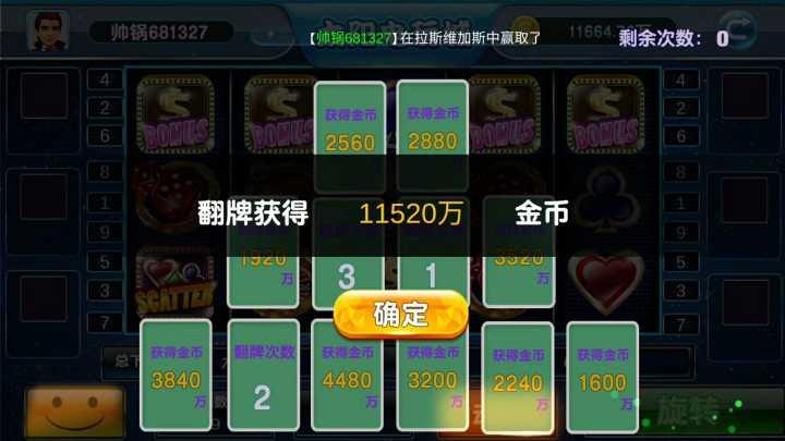 太阳城电玩棋牌游戏组件下载 可控可运营 棋牌-第11张