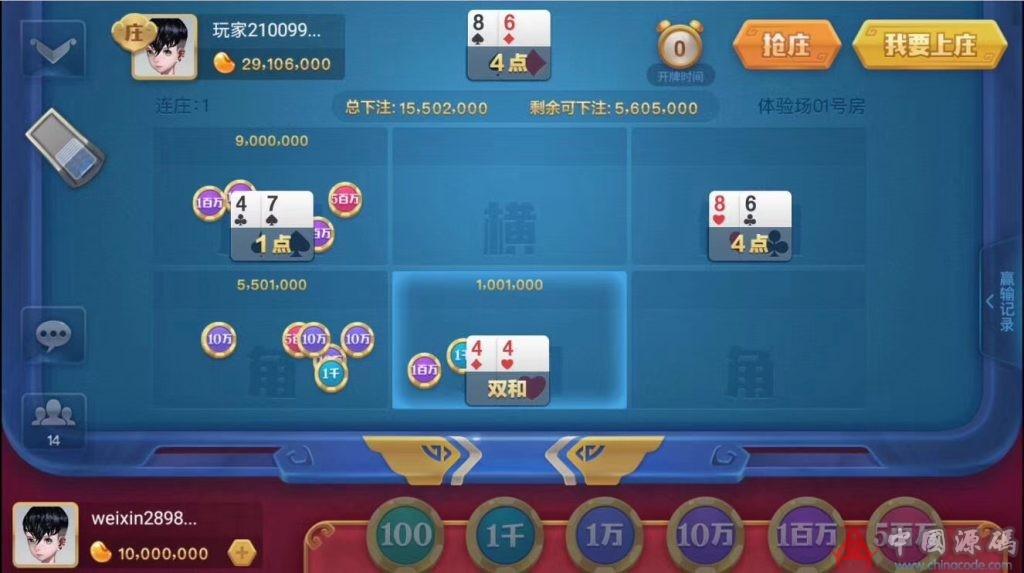 网狐二开精仿850,完美控制多款游戏合集,完整源码 棋牌-第9张