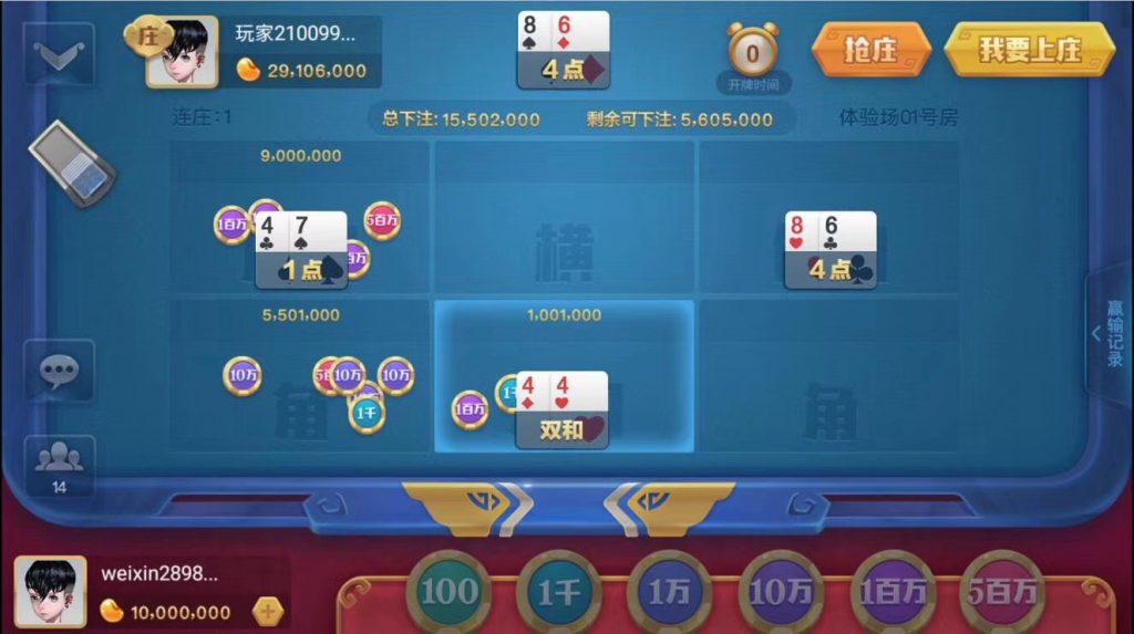 850棋牌游戏组件 网狐荣耀二次开发修复版本 棋牌-第9张