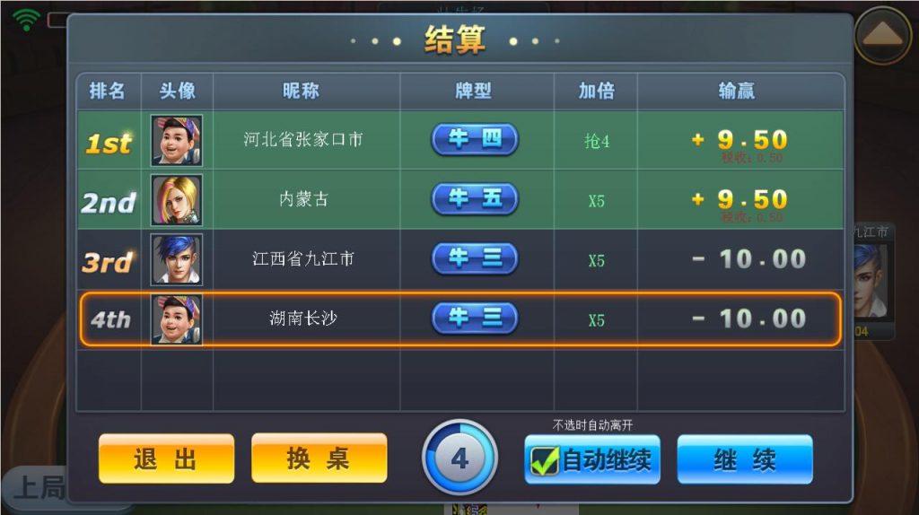 王者牛牛ZJ1:1棋牌游戏源码全套完整棋牌源码 棋牌-第9张