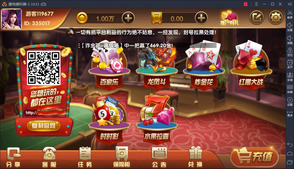 最新红色永利组件下载 ZJ红色博乐完整棋牌游戏组件下载 棋牌-第2张