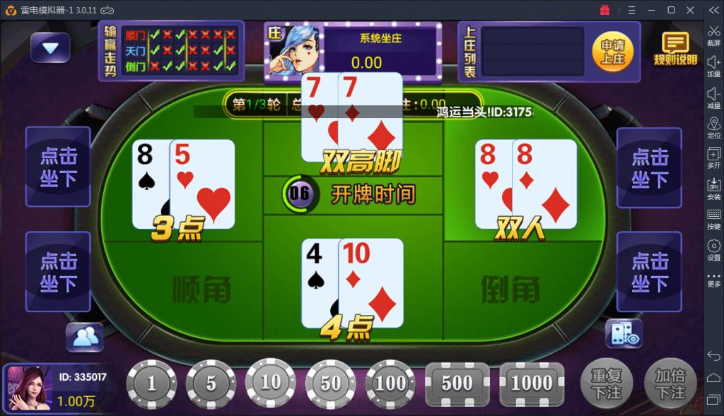 最新红色永利组件下载 ZJ红色博乐完整棋牌游戏组件下载 棋牌-第7张