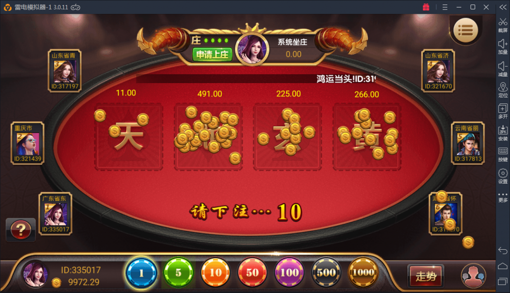 最新红色永利组件下载 ZJ红色博乐完整棋牌游戏组件下载 棋牌-第10张