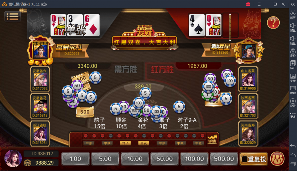 最新红色永利组件下载 ZJ红色博乐完整棋牌游戏组件下载 棋牌-第17张
