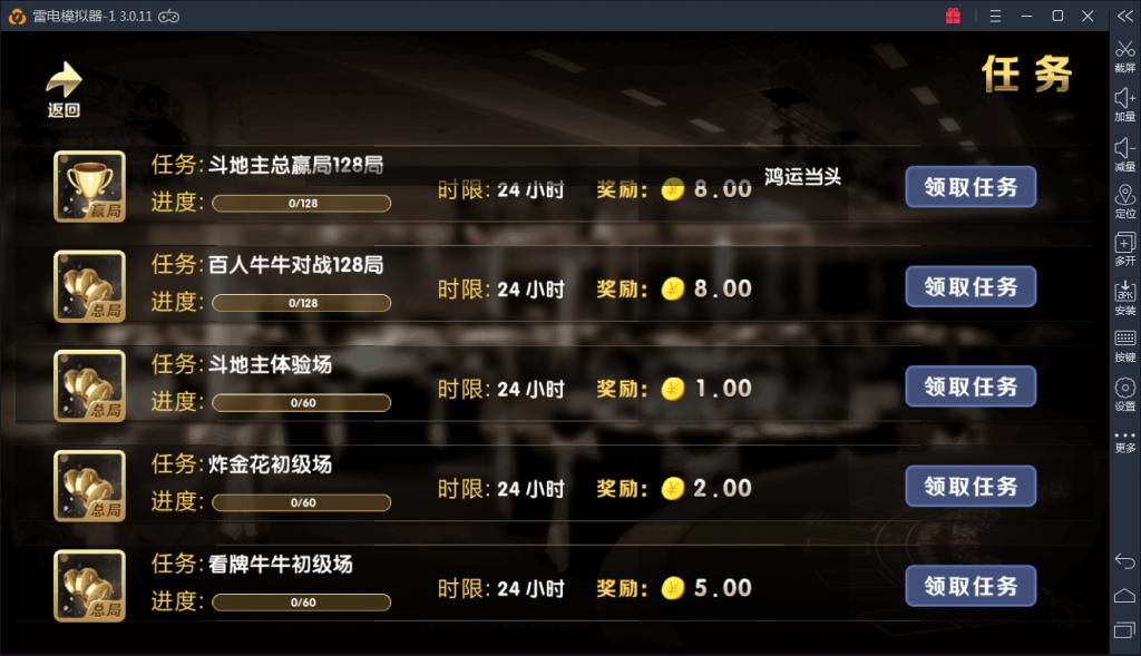 【修复更新】博乐环球ZQ1:1完整网狐荣耀破解8个游戏运营版已解签名锁(配套视频教程和架设演示) 棋牌-第3张