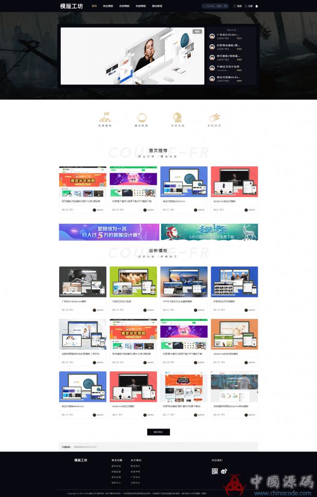 最新仿模板工坊素材资源下载整站源码+WAP手机端+会员功能+支付接口+安装教程 网站-第1张
