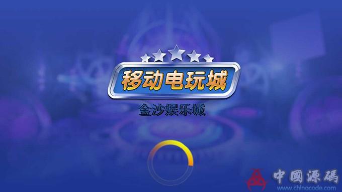 正版星力五代 移动电玩城棋牌程序 棋牌-第2张