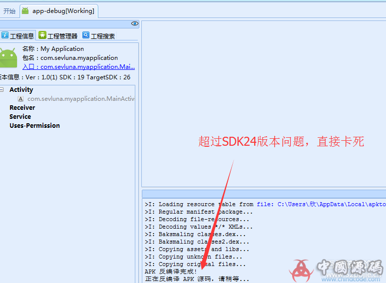 APKIDE改之理3.5.0少月增强版 工具-第1张