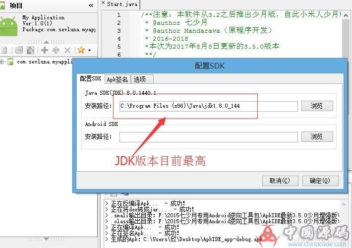 APKIDE改之理3.5.0少月增强版 工具-第3张
