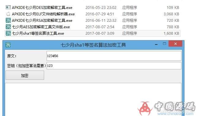 APKIDE改之理3.5.0少月增强版 工具-第6张