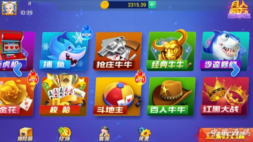 九州娱乐游戏源码下载 九州娱乐棋牌源码下载 棋牌-第2张