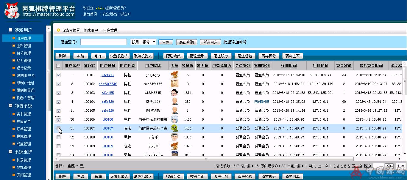 网狐经典版之盛世棋牌完整源代码(包含文档、架设教程、网站、源代码等) 棋牌-第6张