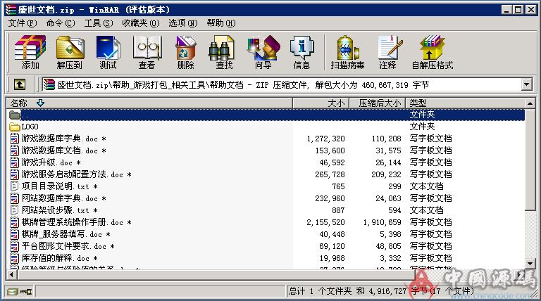 网狐经典版之盛世棋牌完整源代码(包含文档、架设教程、网站、源代码等) 棋牌-第12张