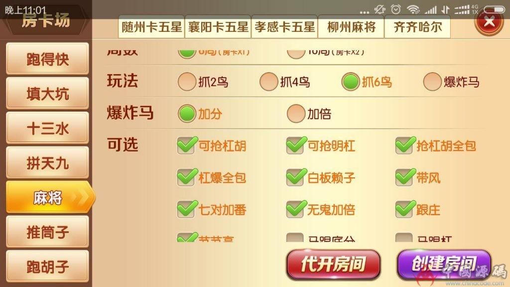 老夫子棋牌游戏组件 峰游二次开发老夫子组件下载 棋牌-第12张