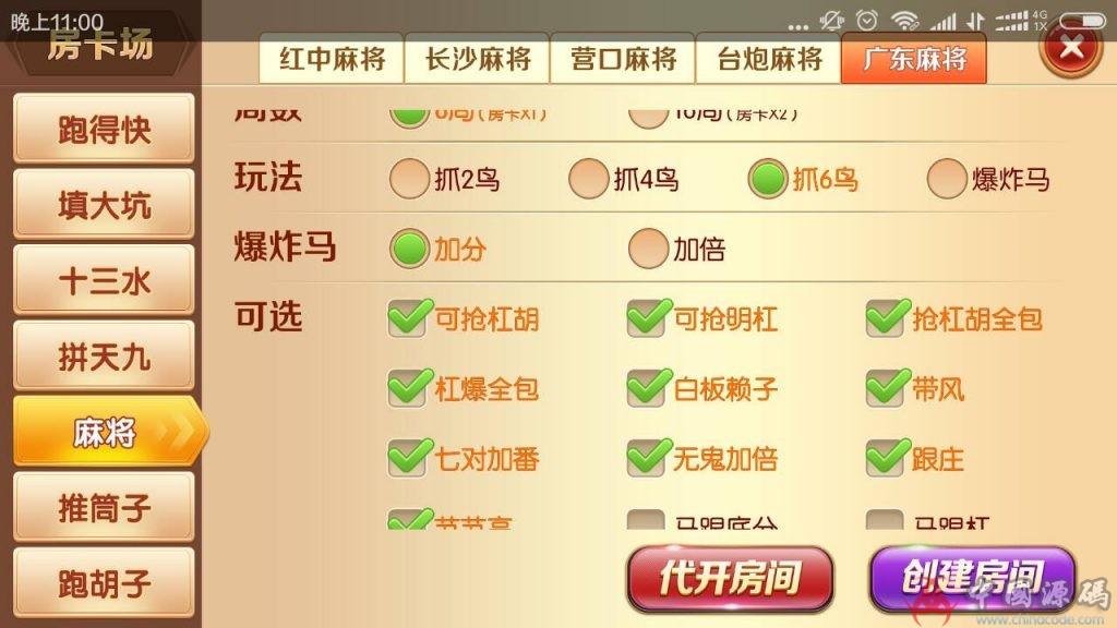 老夫子棋牌游戏组件 峰游二次开发老夫子组件下载 棋牌-第10张