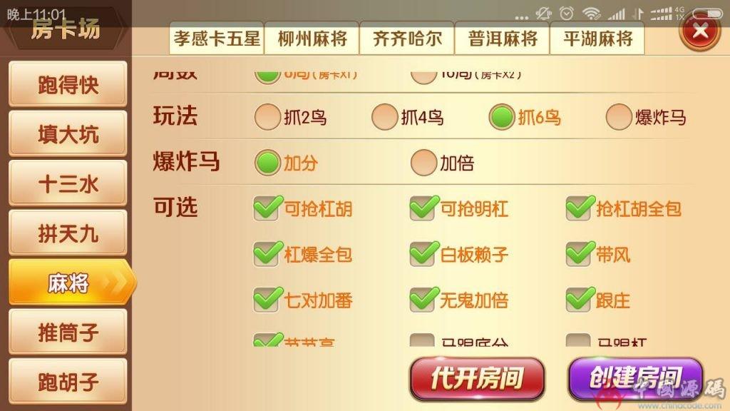 老夫子棋牌游戏组件 峰游二次开发老夫子组件下载 棋牌-第9张
