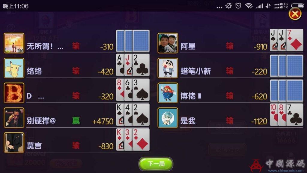 老夫子棋牌游戏组件 峰游二次开发老夫子组件下载 棋牌-第6张