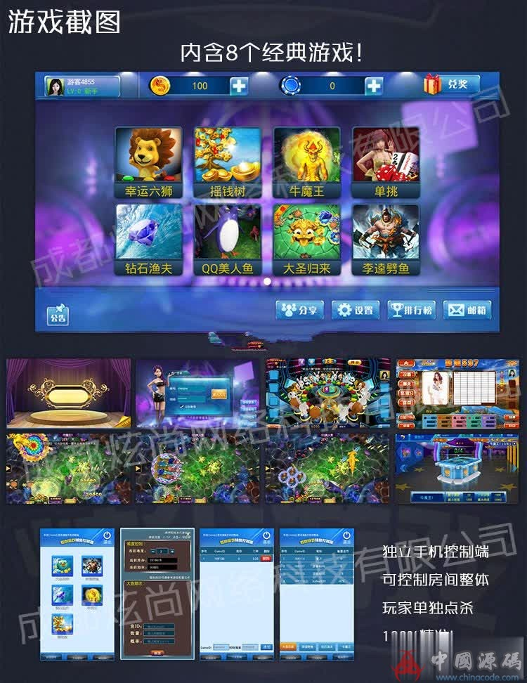 电玩城游戏平台星力7代 电玩源码程序街机电玩城源码手机电玩城游戏源码app电玩城平台 棋牌-第2张