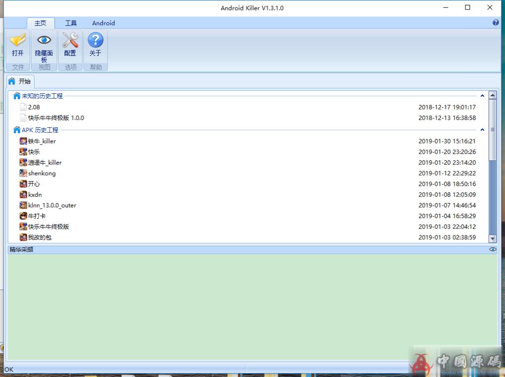 环境下载,phplinuxmodde.js等等,ApkIDE AndroidKiller HEdit十六进制编辑器 工具包 工具-第2张
