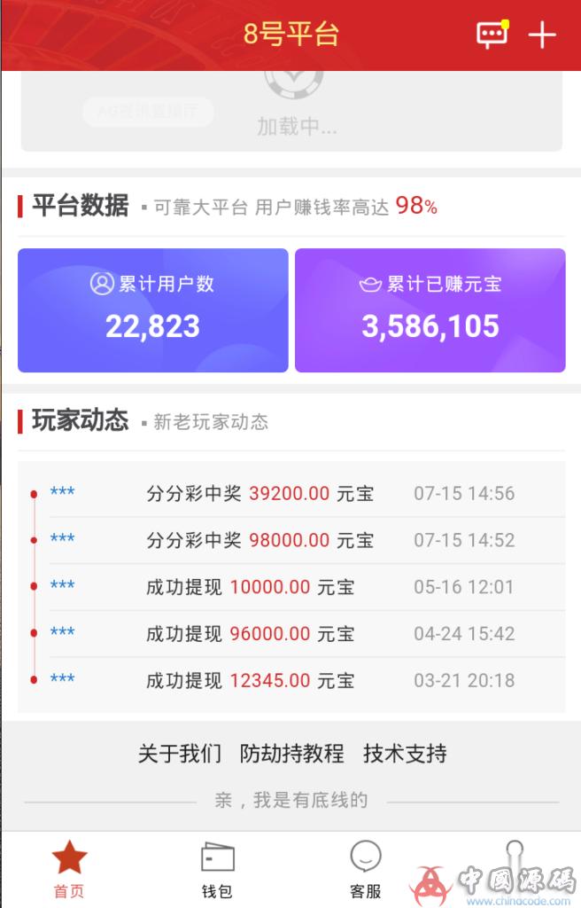 乐购28手游老版两套源码完整版本,源码是php开发的,所有采集开奖正常 网站-第1张