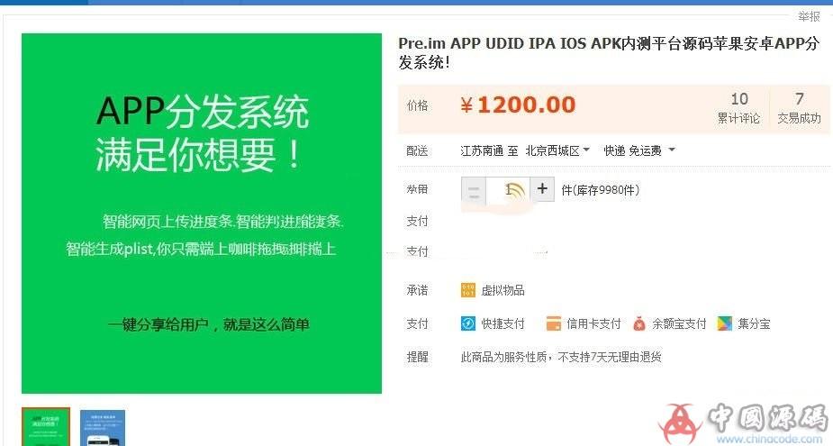 一款老点的价值上千元自适应的APP分发平台系统商业版源码 苹果安卓APP UDID IPA IOS APK商业分发系统 网站-第1张