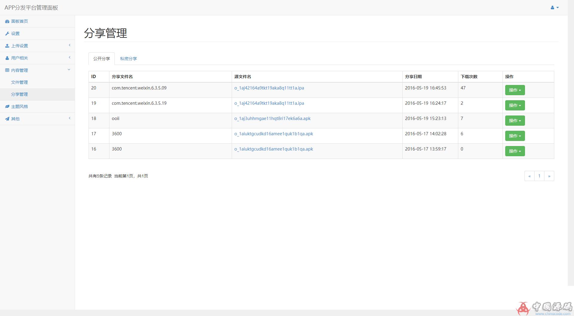 一款老点的价值上千元自适应的APP分发平台系统商业版源码 苹果安卓APP UDID IPA IOS APK商业分发系统 网站-第4张