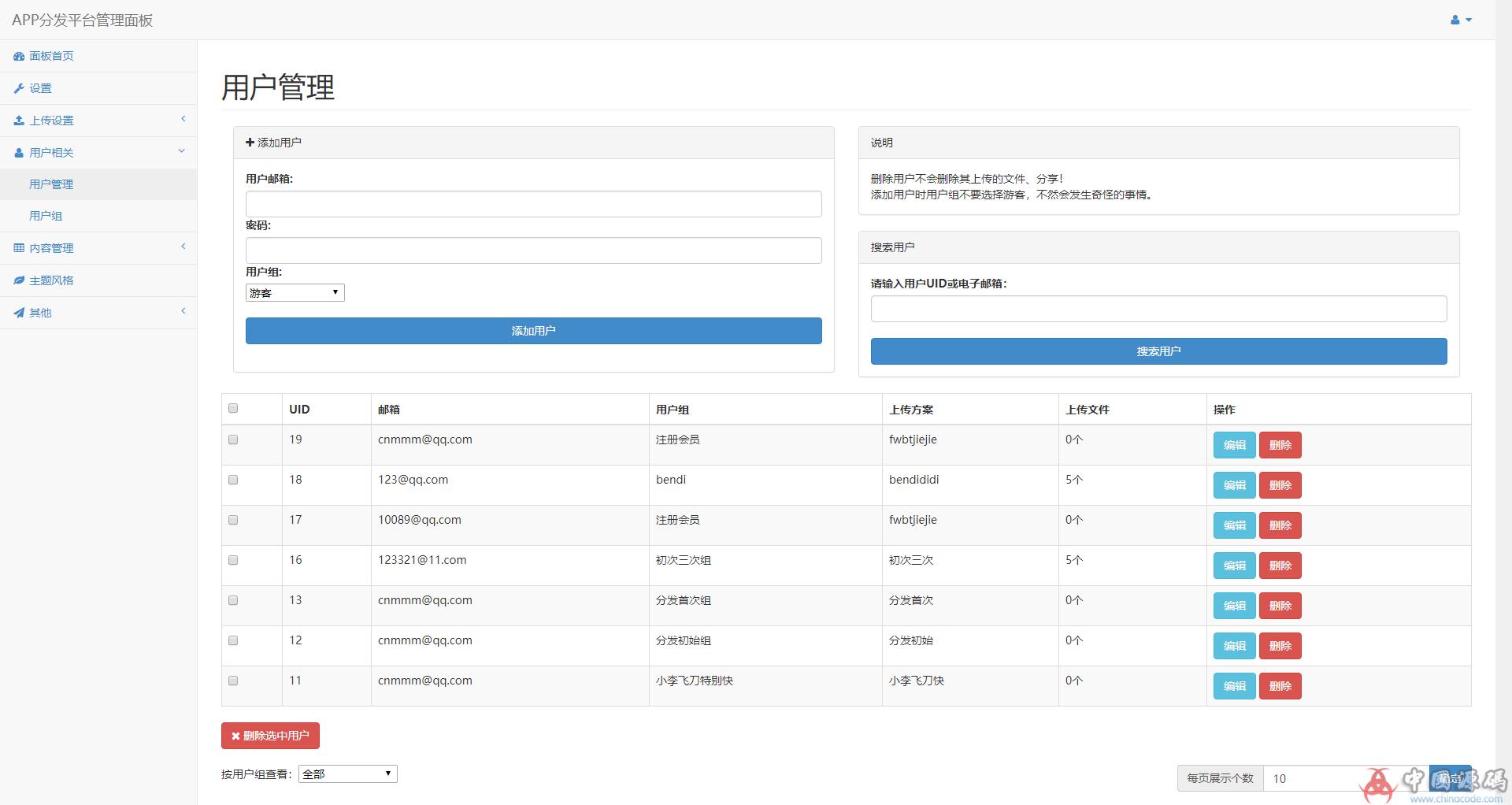 一款老点的价值上千元自适应的APP分发平台系统商业版源码 苹果安卓APP UDID IPA IOS APK商业分发系统 网站-第8张