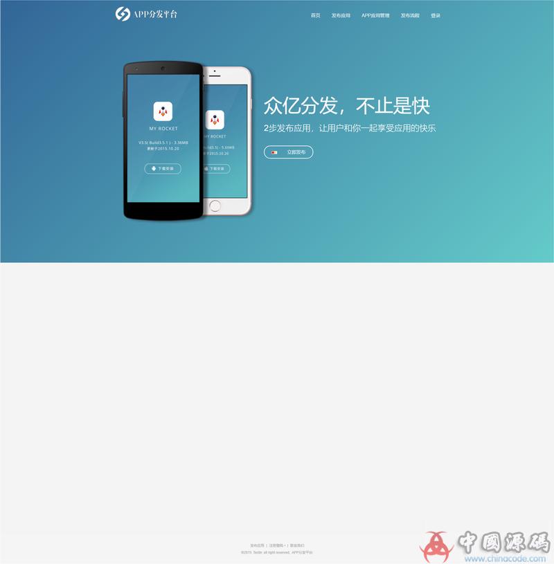 一款老点的价值上千元自适应的APP分发平台系统商业版源码 苹果安卓APP UDID IPA IOS APK商业分发系统 网站-第2张