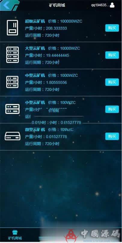 GEC云矿机挖矿系统 太空科技挖矿源码虚拟区块链系统程序矿场平台 Thinkphp3.2开发源码 网站-第4张