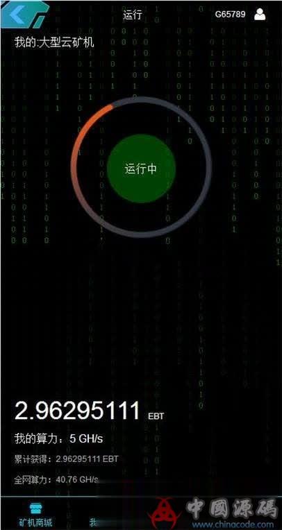 GEC云矿机挖矿系统 太空科技挖矿源码虚拟区块链系统程序矿场平台 Thinkphp3.2开发源码 网站-第2张