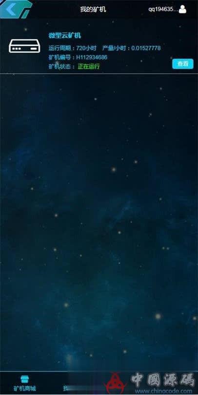 GEC云矿机挖矿系统 太空科技挖矿源码虚拟区块链系统程序矿场平台 Thinkphp3.2开发源码 网站-第5张