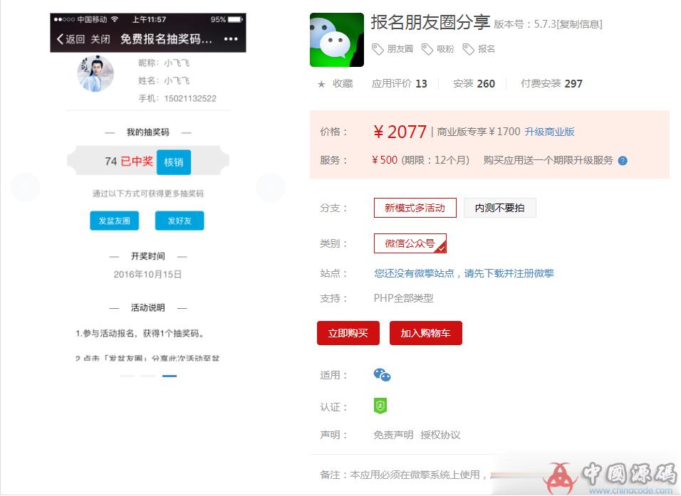报名朋友圈分享cgc_baoming_share V5.9.8邀请这块完善下 比较卡顿细节修复 网站-第1张