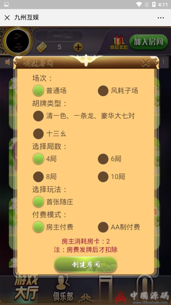 开心互娱微信H5棋牌游戏源码+完美运营版本+九州互娱二次开发修复版,后台可控制透视加胜率 H5-第4张