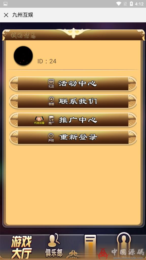 开心互娱微信H5棋牌游戏源码+完美运营版本+九州互娱二次开发修复版,后台可控制透视加胜率 H5-第11张