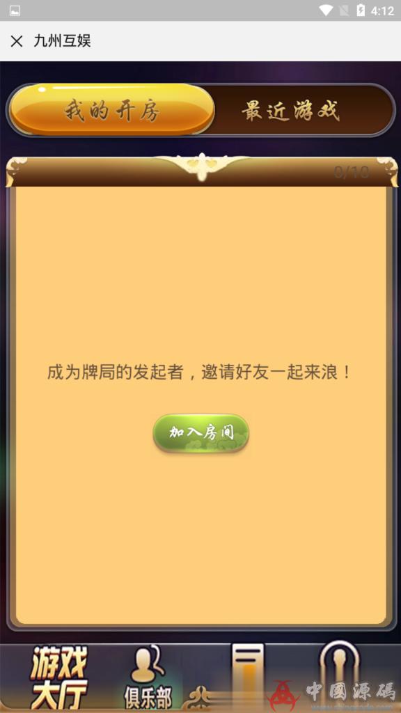 开心互娱微信H5棋牌游戏源码+完美运营版本+九州互娱二次开发修复版,后台可控制透视加胜率 H5-第12张