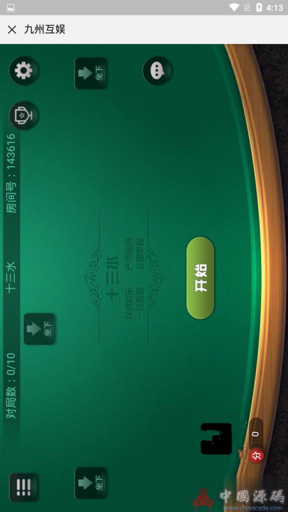 开心互娱微信H5棋牌游戏源码+完美运营版本+九州互娱二次开发修复版,后台可控制透视加胜率 H5-第9张